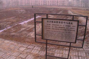 Restos de las instalaciones de la Unidad 731